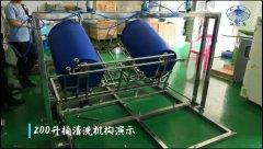 我司开发的200升塑料桶清洗机械工作演示