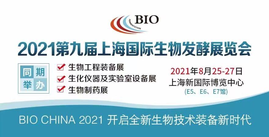 2021第九届上海生物发酵展重磅来